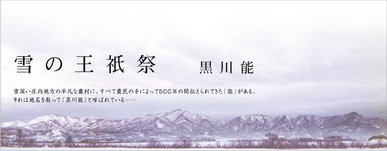 雪の王祇祭 -黒川能-