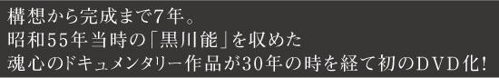 構想から完成まで7年。昭和55年当時の「黒川能」を収めた魂心のドキュメンタリー作品が30年の時を経て初のDVD化
